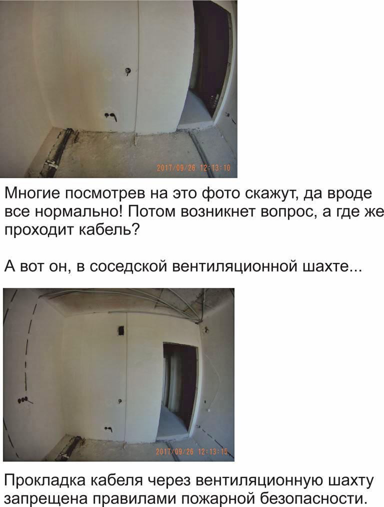 Нарушения в одной квартире