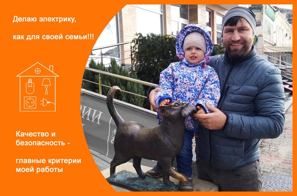 Электрик Севастополь